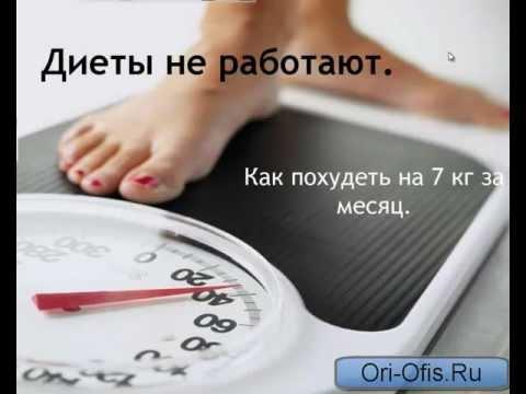 Как похудеть 7 кг за месяц