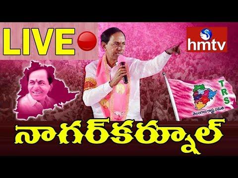 KCR LIVE | TRS Praja Ashirvada Sabha at Nagar Kurnool | Telangana Election 2018 | hmtv