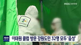 이태원 클럽 방문 강원도민 32명 모두 '음성'
