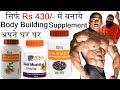 सिर्फ Rs 430/- में बनाये Body Building Supplement अपने घर पर | Bodybuilding Supplements in India