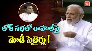 PM Narendra Modi Satires on Rahul Gandhi in Lok Sabha | National News