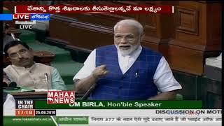 Lok Sabha LIVE: PM Modi Speech | Parliamentary Monsoon Sessions Live Updates | MAHAA NEWS