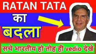 Ratan Tata biography in Hindi |