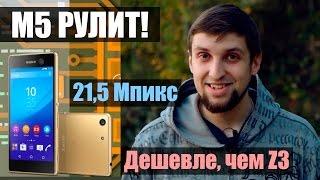 Sony Xperia M5 - фишки Z5, дешевле, чем Z3 Pro Hi-Tech