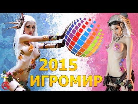 ИГРОМИР 2015 и Comic Con Russia сиськи косплейщиц ждут !!!