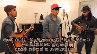 Latest Sinhala Cover With Dj remix