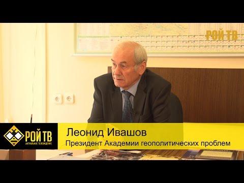 Л.Ивашов: выход из Сирии – вход ли в Донбасс?