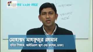 SSC Exam Preparation Tips: General Math