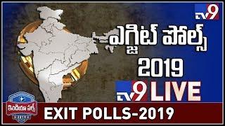 Exit Polls 2019 Live updates || AP Exit Poll survey 2019 || Lok Sabha Elections - TV9 Exclusive