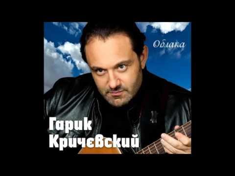 Гарик Кричевский - Отец