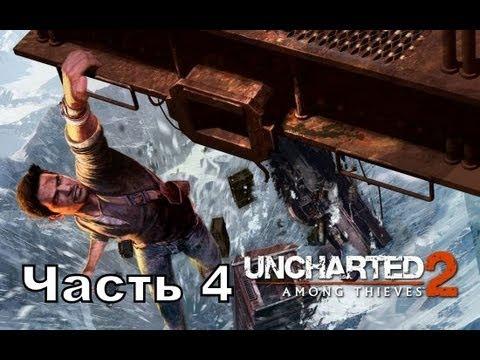 Прохождение игры Uncharted 2 Among Thieves часть 4
