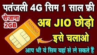 अब जिओ छोड़ो पतंजलि का सिम चलाओ पतंजलि सिम पूरे 1 साल के लिए फ्री  Baba Ramdev Launch Patanjali Sim