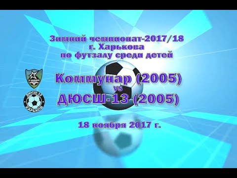 ДЮСШ-13 (2005) vs Коммунар (2005) (18-11-2017)