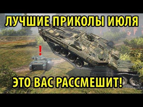 ЛУЧШИЕ ПРИКОЛЫ ИЮЛЯ 2017, БАГИ, КУВЫРКИ, ЧИТЫ, ОЛЕНИ, СЛИВЫ World of Tanks