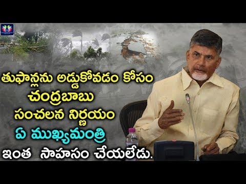 AP  Cm #ChandrababuNaidu Sensational Decision on Cyclone Effects In Coastal Andhra | TFC NEWS