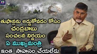 AP  Cm #ChandrababuNaidu Sensational Decision on Cyclone Effects In Coastal Andhra   TFC NEWS