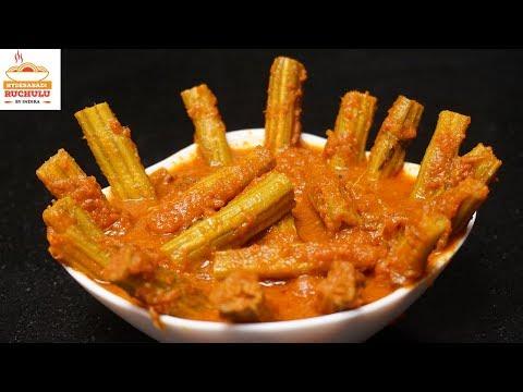 ఇలా వండితే మునక్కాడ కూర చాలా రుచిగా ఉంటుంది | Tasty Mulakkada Curry | Drumstick Masala Recipe