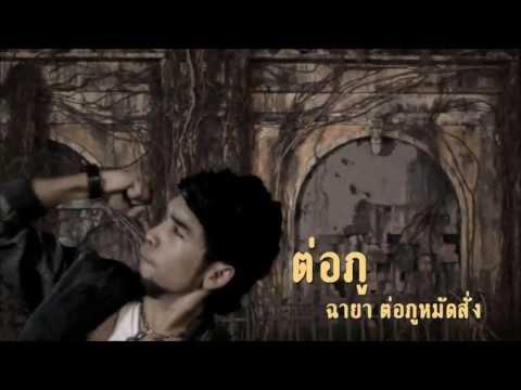 กล้วยตานี ต่อภู อาร์ สยาม [official Mv] video