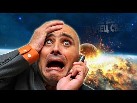 КОНЕЦ СВЕТА 12 ОКТЯБРЯ 2017 ПРАВДА ИЛИ ЛОЖЬ?!
