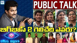 Public Talk On Bigg Boss 2 Telugu | Babu Gogineni Elimination | Kaushal Army #BiggBoss || Myra Media