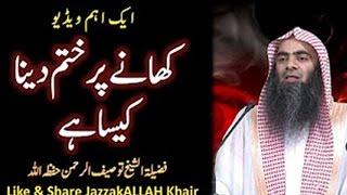 download lagu Khane Par Khatam Dena Kaisa Hai By Syed Tauseef gratis