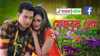 Bangla New Natok 2019 | Fecebook Prem | ফেজবুক প্রেম | Awaj Entertainment