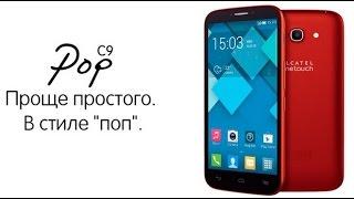 Alcatel POP C9 7047D обзор ◄ Quke.ru ►