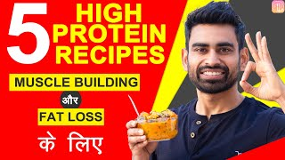 5 High Protein Recipes Muscle Building और Fat Loss के लिये (Quick & Easy) | Fit Tuber Hindi