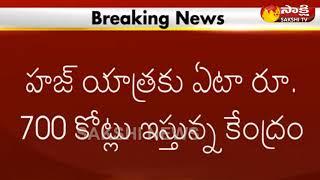 Central Govt cancel the subsidy for haj yatra || హజ్ యాత్రికులకు కేంద్రం షాక్