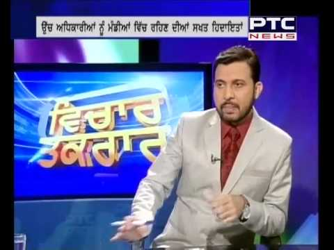 Vichar Taqrar | Debate on Punjab Government Wheat Procurement