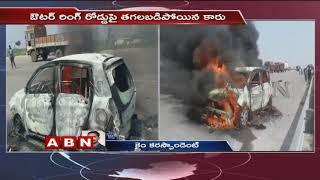 ఔటర్ రింగ్రోడ్డుపై కారు దగ్ధం  ఒకరు మృతి | Car catches Blaze in Outer Ring Road