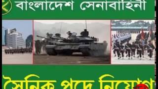 bangladesh army sainik job circular 2017 || bangladeshi govt jobs circular.