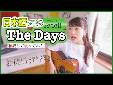 日本語で歌う!Avicii - The Days【洋楽和訳】Japanese ver.