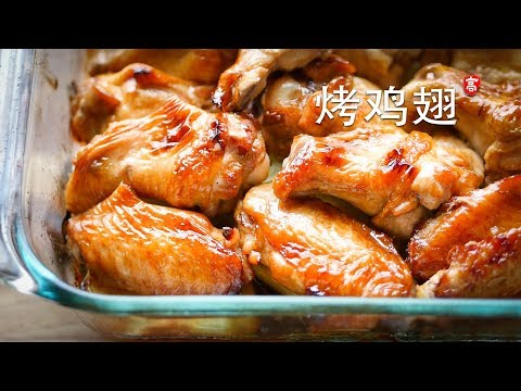 烤鸡翅 Oven Roast Chicken Wings
