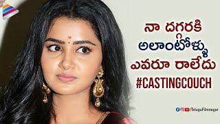 Anupama Parameswaran Opens Up about Casting Couch | Anupama Parameswaran Videos | Telugu FilmNagar