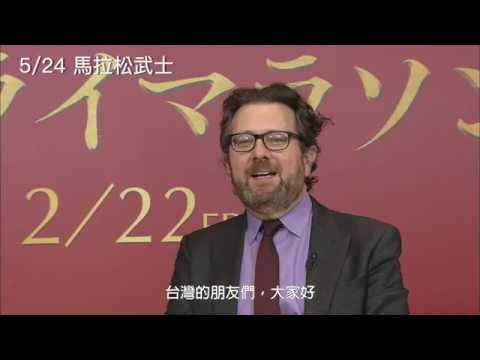 5/24【馬拉松武士】導演訪談