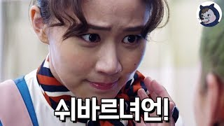 한국어를 잘못 배운 일본인 승무원에게 '욕'을 한다면?