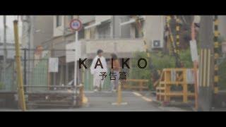 ?KAIKO?trailer The Osaka 48 Hour Film Project 2017