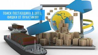 Поиск поставщика в оптовом бизнесе: фишки от практиков! Артем Бахтин