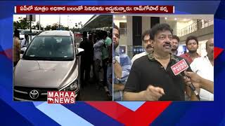 Face To Face With Ramgopal Varma | Over Lakshmiand#39;s NTR Movie | MAHAA NEWS