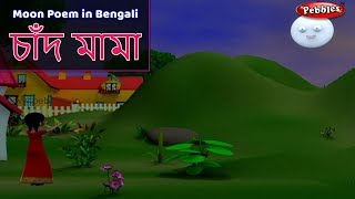 Moon Song in Bengali | Bengali Rhymes For Children | Baby Rhymes Bengali | Bengali Kids Songs