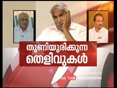 Solar Scam: Saritha Nair Hands Over CDs to Probe Panel |Asianet News Hour 1 Feb 2016