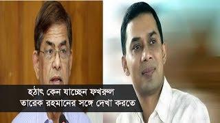 হঠাৎ কেন যাচ্ছেন ফখরুল তারেক রহমানের সঙ্গে বৈঠক করতে? | Somoy TV