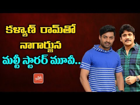 Nagarjuna Multi Starrer with Nandamuri Kalyan Ram | Tollywood Film News | YOYO TV Channel