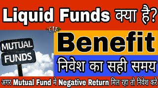 What is LIQUID Funds, Benefit of Liquid Fund, How to invest in Liquid and best time to invest