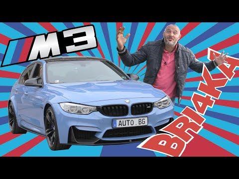 BMW M3 F80 - синият звяр