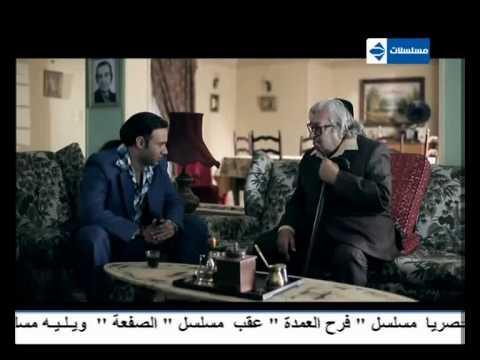 image vidéo مسلسل الصفعة - شريف منير - الحلقة التاسعة عشر