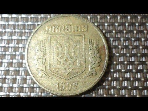 25 копеек 1992 года НЕТ В КАТАЛОГЕ