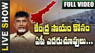 Is AP Govt Still Waiting for Central Govt's Support? || Live Show