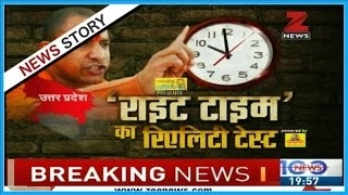 How working of government officials has changed under Yogi Adityanath?